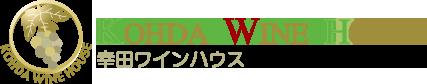 幸田ワインハウス